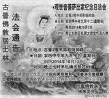 notice-20141005ee