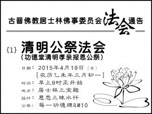 notice-2015qingming