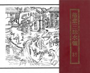 sanmeishuichan-cover2e