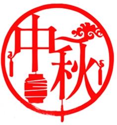 zhongqiu -003e