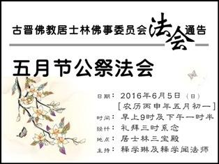 20160605 wuyuejiee