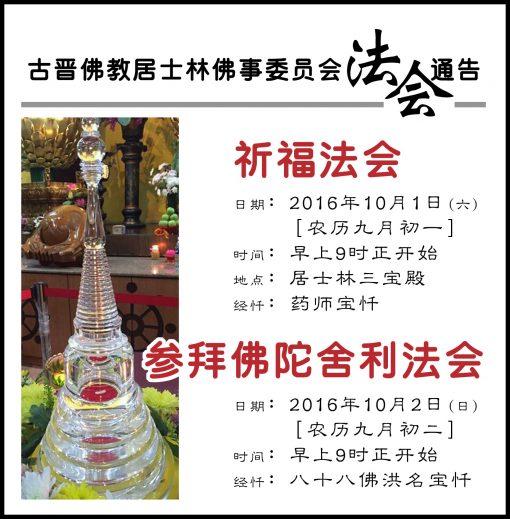 20161001-buddharelic