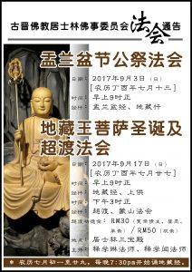 20170903 yulanpenjie